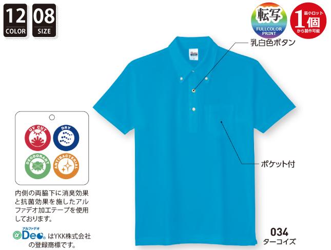 225-SBP  5.3ozスタンダードB/Dポロシャツ(ポケット付)