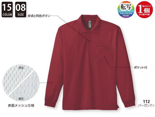 335-ALP 4.4ozドライ長袖ポロシャツ(ポケット付)