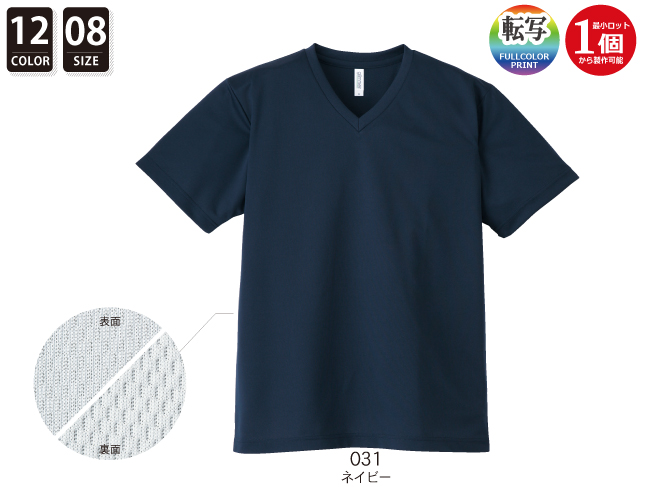 337-AVT  4.4ozドライVネックTシャツ