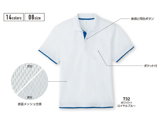 339-AYP 4.4ozドライレイヤードポロシャツ