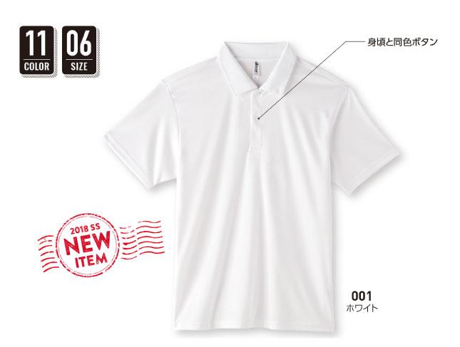 351-AIP  3.5ozインターロックドライポロシャツ