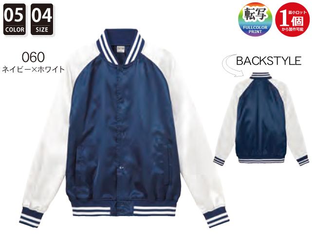 057-SSJ スタジアムジャンパー
