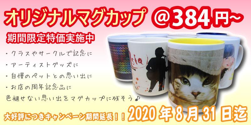 マグカップ キャンペーン 期間延長