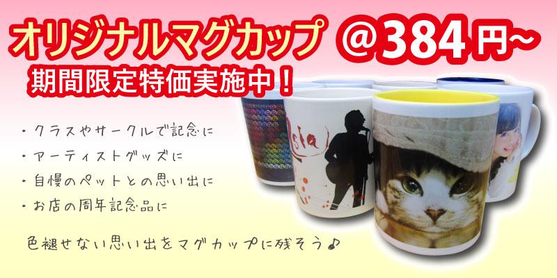 マグカップ-トップ画像