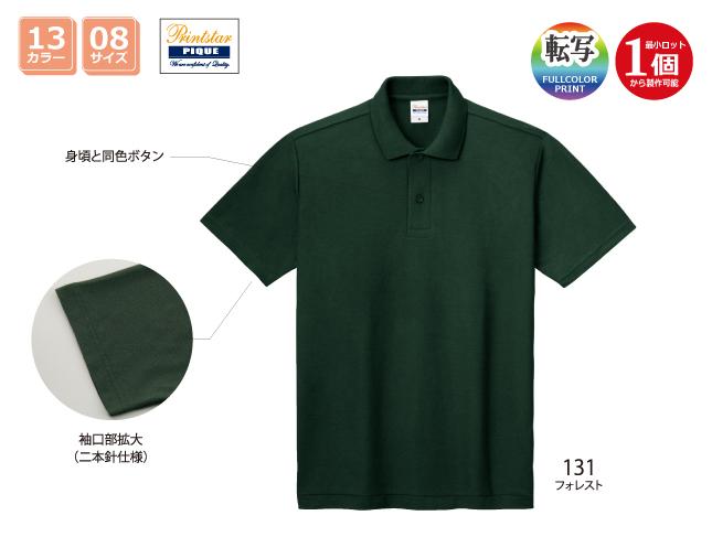 193-CP  4.9ozカジュアルポロシャツ