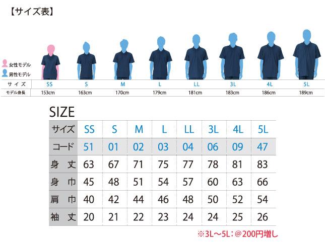 4.9ozカジュアルポロシャツ サイズ表