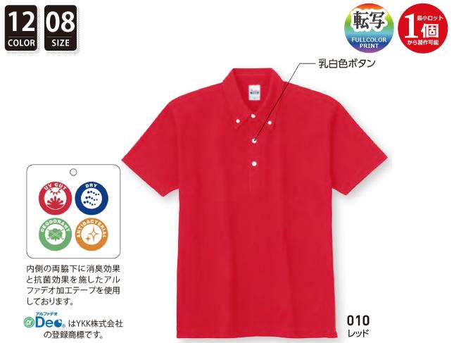 224-SBN  5.3ozスタンダードB/Dポロシャツ
