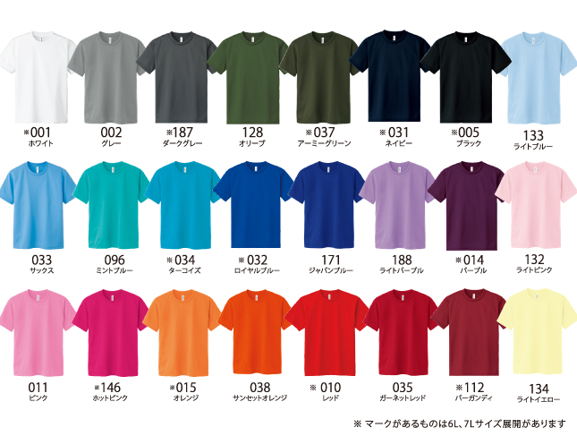 4.4ozドライTシャツ 色展開1