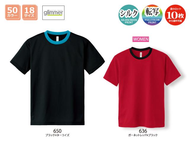300-ACT  4.4ozドライTシャツ<シルクプリント単色>