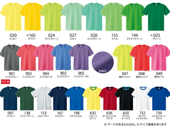 4.4ozドライTシャツ 色展開2