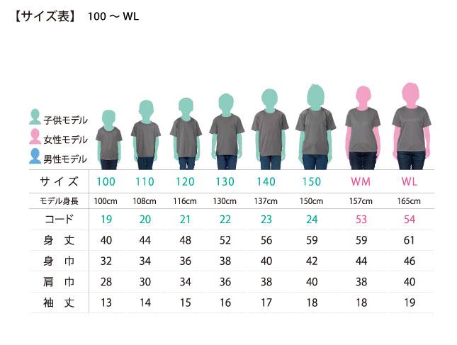 4.4ozドライTシャツ サイズ表 100~WL
