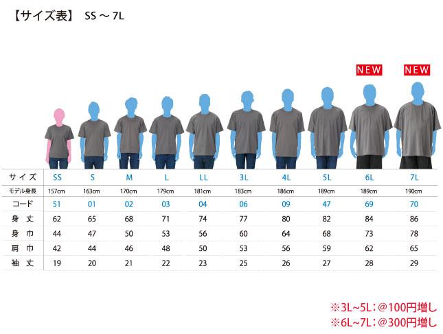 4.4ozドライTシャツ サイズ表 SS~7L