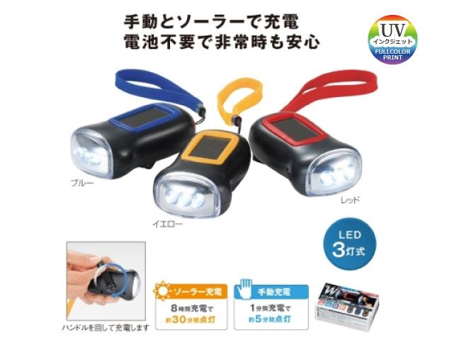 30871 ダブル充電 ハンディパワーライト