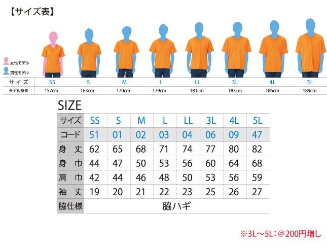 4.4ozドライVネックTシャツ サイズ表