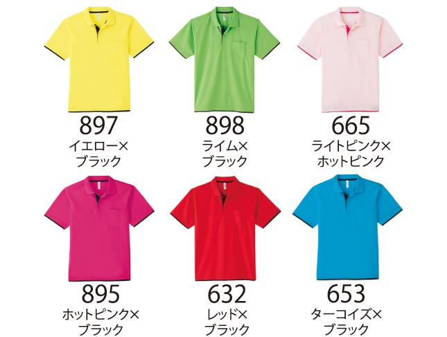4.4ozドライレイヤードポロシャツ 色展開2
