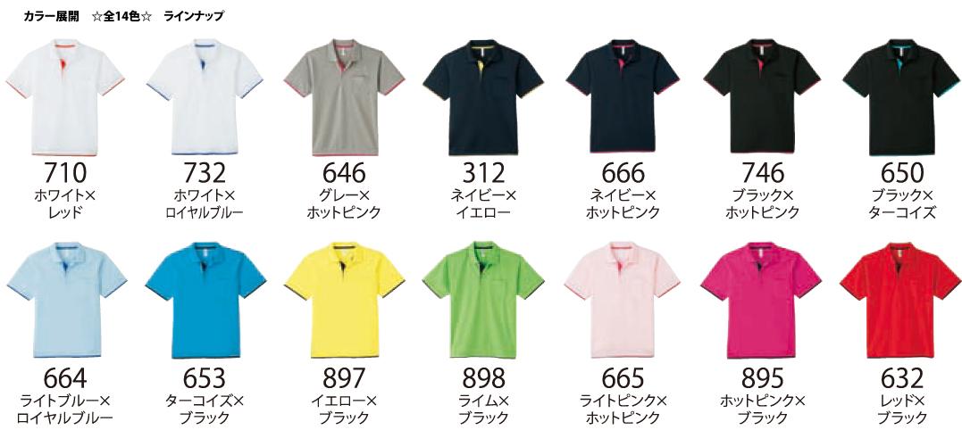 339-AYP 色展開