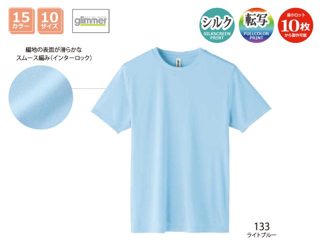 350-AIT  3.5ozインターロックドライTシャツ