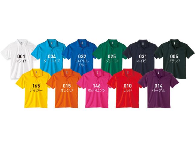 3.5ozインターロックドライポロシャツ 色展開