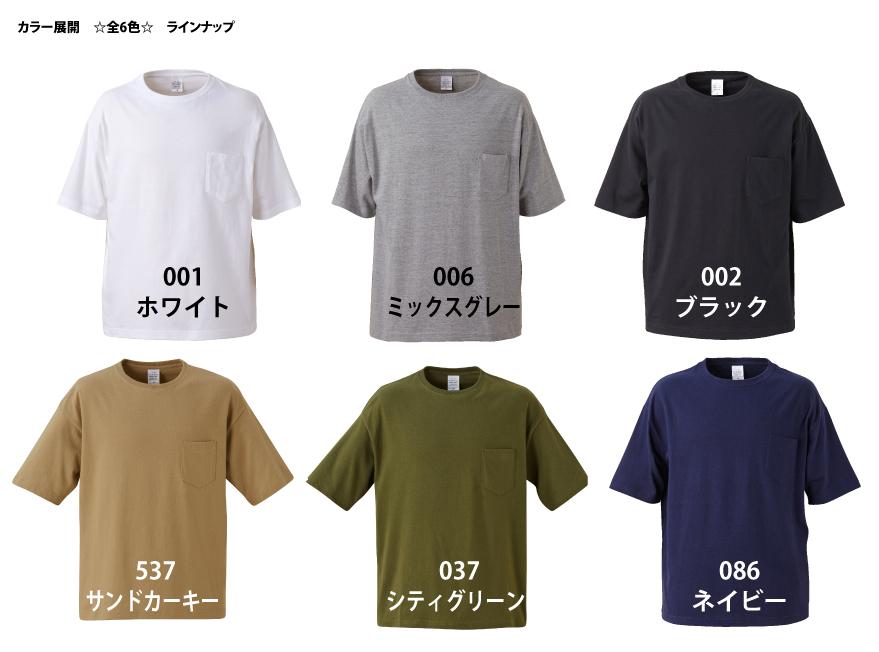 5008-01 色展開