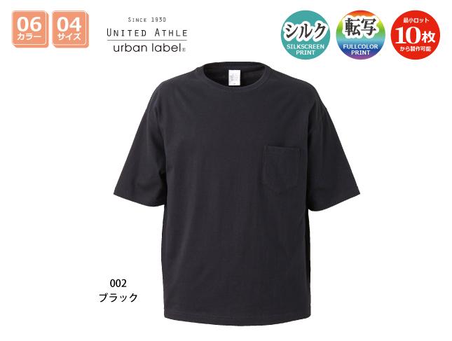5008-01 5.6ozビッグシルエットTシャツ(ポケット付)<シルクプリント単色>
