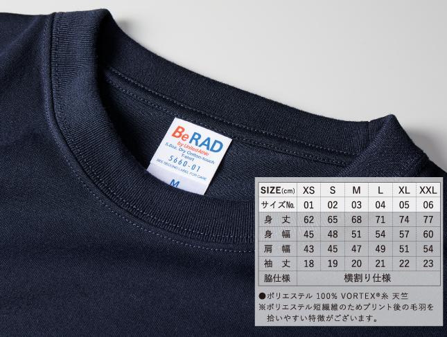 5660-01 サイズ表