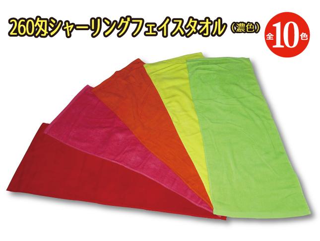 RO-614-2 260匁シャーリングフェイスタオル(濃色)