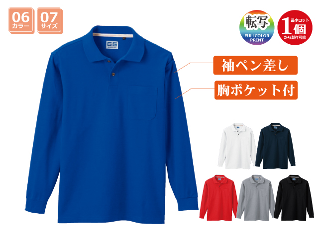 SOWA-50590 長袖ポロシャツ(胸ポケット付)