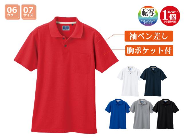 SOWA-50597 半袖ポロシャツ(胸ポケット付)