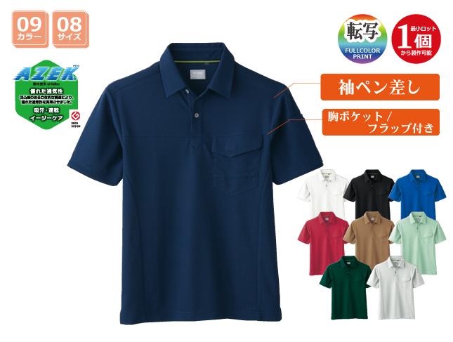 SOWA-50967 半袖ポロシャツ(胸ポケット/胸フラップ付)