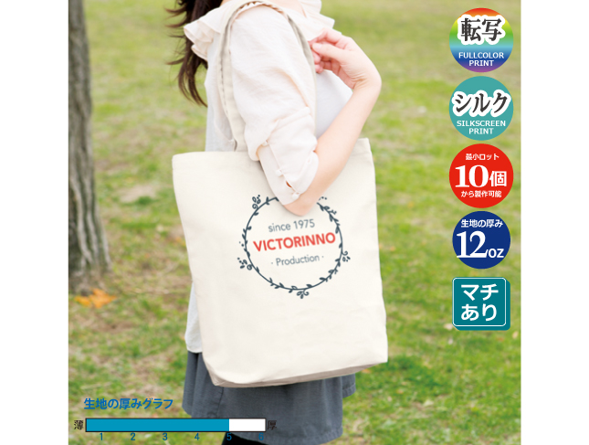 TR-0105-008 キャンバストート(M)ナチュラル<シルクプリント単色>