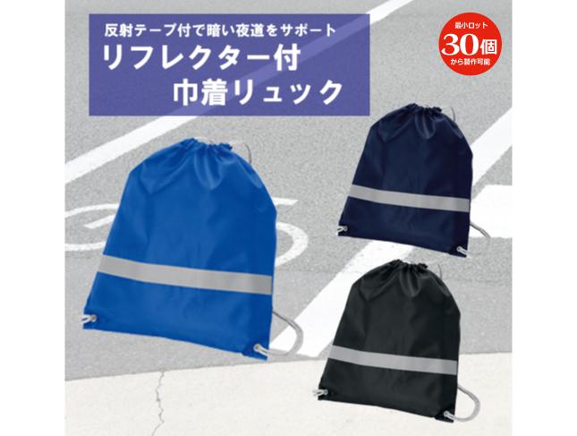 TR-0296 リフレクター付巾着リュック