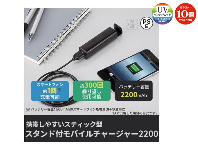 TS-1264  スタンド付モバイルチャージャー2200