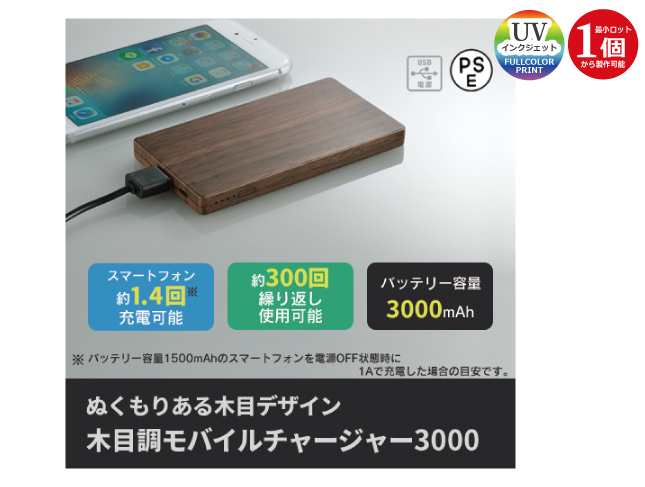 TS-1386  木目調モバイルチャージャー3000