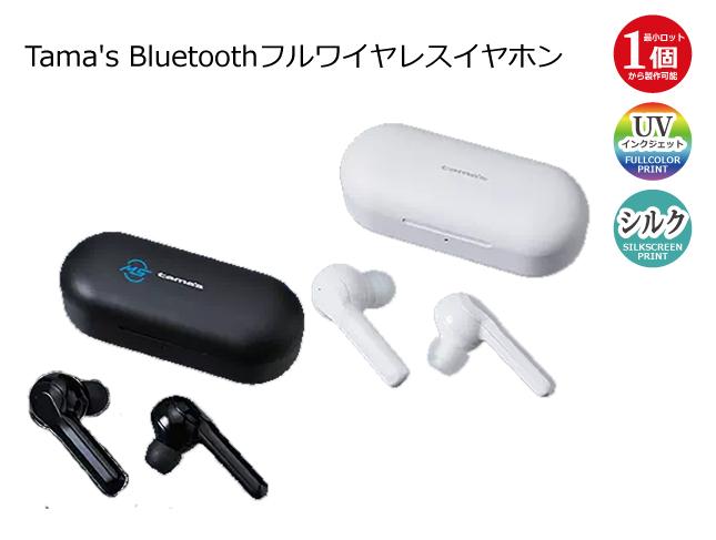 TS-1614 Tama's Bluetoothフルワイヤレスイヤホン