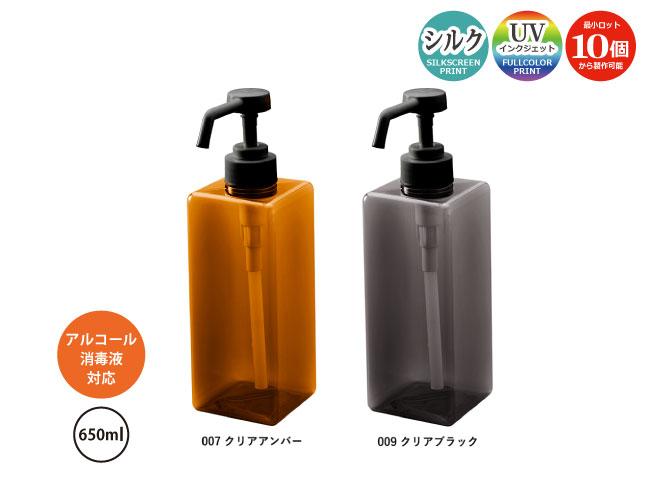 TS-1648 アルコール用プッシュボトル650ml