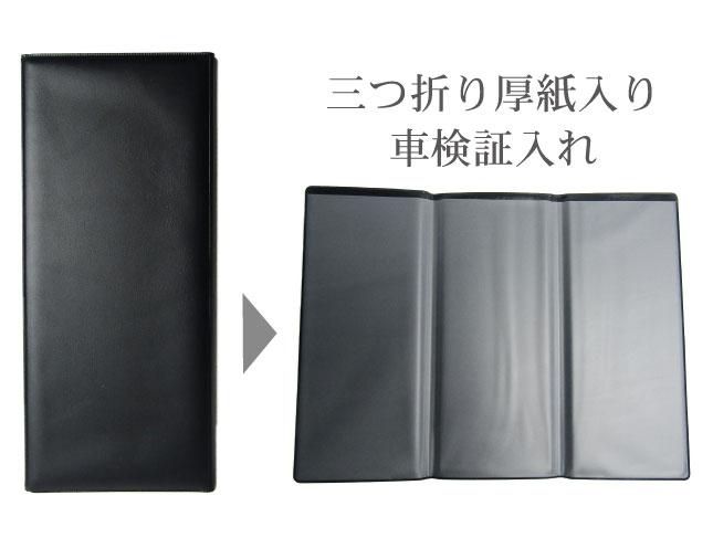 HP-2003 三つ折り厚紙入り車検証入れ