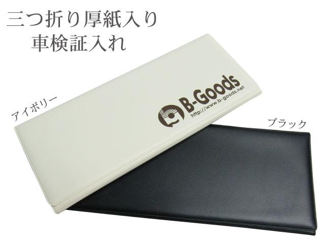 HP-2003 A4三つ折り厚紙入り車検証入れ(縦型名刺ポケット付)国産