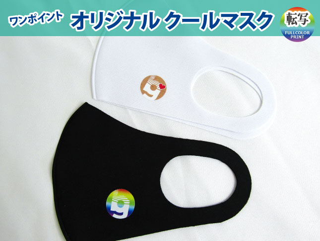 V-010-S フルカラーワンポイント-クールマスク<1枚~9枚>
